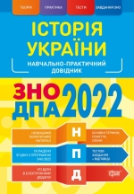 НПД. История Украины ЗНО, ДПА 2022 Учебно-практический справочник