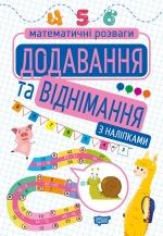 Купить книгу-игру давайте играть! Одень куклу. Ульянка торсинг украина