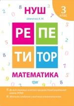 Купить пособие репетитор. Математика. 3 класс торсинг украина