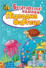 Многоразовые наклейки. Подводная крепость