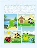 Купити книгу об'ємні аплікації сонечко зроби сам книга для творчості Торсінг Україна