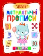 Інтерактивна книжка. Математичні прописи