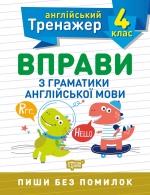 Тренажер по английскому языку. Упражнения по грамматике английского языка 4 класс