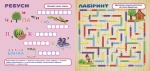 Дитячі головоломки з наліпками. Кенгуру 6+