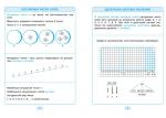 Купити математика в таблицях і схемах. 5-6 класи Торсінг Україна