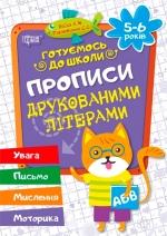 Готовимся к школе Прописи печатными буквами (5-6 лет)