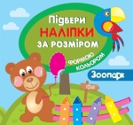 купить книгу подбери наклейки по размеру зоопарк торсинг украина
