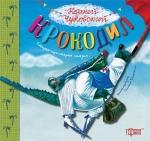 Купить Корней Чуковский Крокодил Торсинг Украина