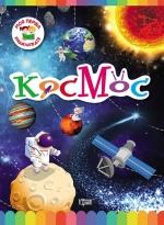 Купить энциклопедию для детей космос украина
