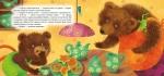 Воспитание сказкой. Ленивый медвежонок