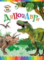 Моя перша енциклопедія. Динозаври