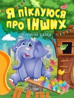 Водні розмальовки Тварини (+ картки) Торсінг Україна купити