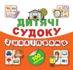 Дитячі судоку з наліпками (Будинок) 100 наліпок