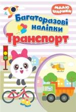 Словари от А до Я. Украинский орфографический словарь 80000 слов