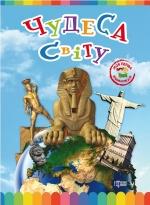 Моя перша енциклопедія. Чудеса світу