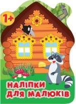 Наклейки для детей. Лесной дом