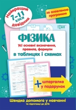 Физика в таблицах и схемах 7-11 классы. Лучший справочник