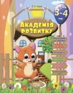 Академія розвитку. Розвивальні завдання для дітей 3-4 років.
