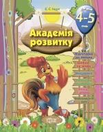 Купить книгу академия развития развивающие задания для детей 4-5 лет торсинг украина