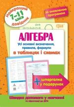 Алгебра в таблицах и схемах 7-11 классы. Лучший справочник.