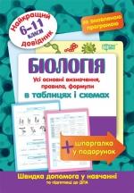 Биология в таблицах и схемах 6-11 классы. Лучший справочник