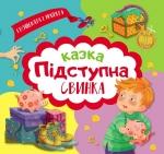 Купить книгу для малышей Денежки и малыши. Сказка коварная свинка торсинг книга почтой