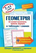 Геометрия в таблицах и схемах 7-11 классы. Лучший справочник.