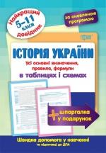 История Украины в таблицах и схемах 5-11 классы. Лучший справочник