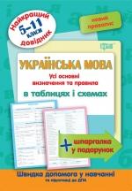 Украинский язык в таблицах и схемах 5-11 классы. Лучший справочник