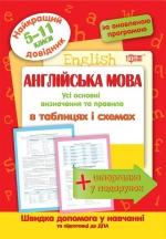 Английский язык в таблицах и схемах 5-11 классы. Лучший справочник