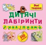 Дитячі лабіринти з наліпками (Дикі тварини 510 наклейок)