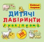 Дитячі лабіринти з наліпками (Свійські  тварини 510 наклейок)
