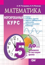 За 5 хвилин до іспиту ... Математика. Форсований курс (рос.)