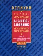 Большой англо-украинский бизнес-словарь