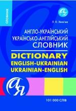 Словники від А до Я. Англо-український, українсько-англійський  словник 101000 слів