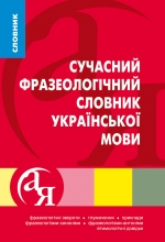 Словники від А до Я. Сучасний фразеологічний словник української мови
