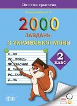 Практикум. Пишемо грамотно. 2000 завдань з української мови 2 клас