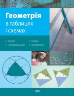 Таблиці та схеми. Геометрія в схемах та таблицях