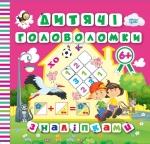Детские головоломки с наклейками. Аист 6+