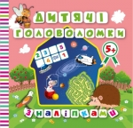 Детские головоломки с наклейками. Ёжик 5+