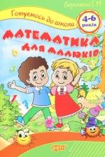 Готуємося до школи. Математика для малюків (укр.) Дерипаско