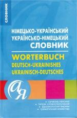 Словари от А до Я Бережная В.В., Ищенко И.Н. Немецко-украинский украинско-немецкий словарь