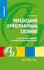 Словники від А до Я. Украiнський орфографiчний словник 80 000 слів