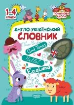 Начальная школа.  Англо-украинский словарь