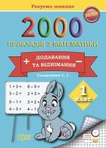 Практикум. Рахуємо швидко. 2000 прикладів з математики (додавання та віднімання) 1 клас