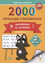 Практикум. Рахуємо швидко. 2000 прикладів з математики (множення та ділення) 2 клас