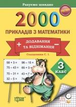 Практикум. Рахуємо швидко. 2000 прикладів з математики (додавання та віднімання) 3 клас