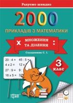 Практикум. Рахуємо швидко. 2000 прикладів з математики (множення та ділення) 3 клас