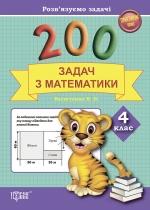 Практикум. Розв'язуємо задачі. 200 задач з математики 4 клас