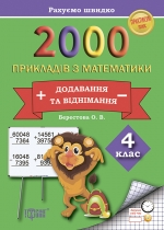 Практикум. Рахуємо швидко. 2000 прикладів з математики (додавання та віднімання) 4 клас